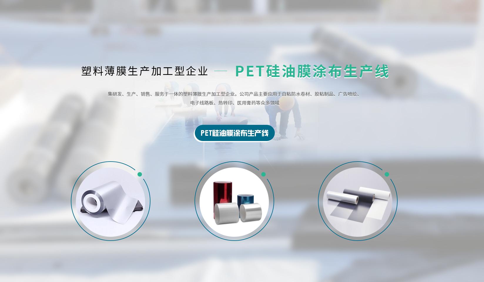 PET硅油膜